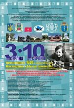 Останні шахові новини Rudenko_mem_2013afisha