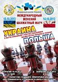 Останні шахові новини Ukr_Pol-2013w_Kharkov