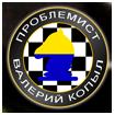 Сайт Валерія Копила