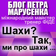Блог Петра Марусенка