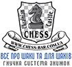 Все про шахи та для шахів.Купити.Гнучка система знижок!